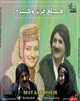 فیلم زیبای کوردی عزیز و کبری 720-دانلود فیلم کوردی عزیز و کبری ، محمود میرزایی ، عزیز و کبری سید شکره