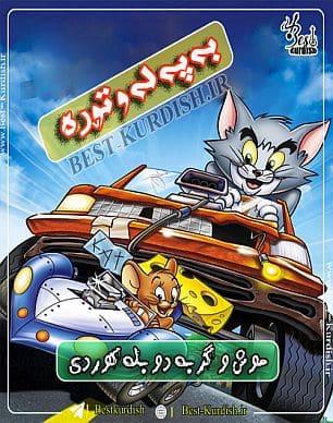 انیمیشن تام و جری دوبله کوردی 1080-دانلود انیمیشن تام و جری دوبله کوردی – موش و گربه کوردی