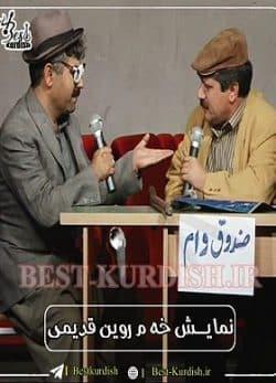 نمایش طنز گروه خه م روین قدیمی 720-گروه خه م روین - گروه خم روین - فیلم عباس غلام - فیلم طنز کوردی