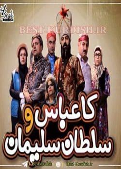 فیلم طنز کا عباس و سلطان سلیمان 1080-فیلم طنز کا عباس وسلطان سلیمان - عباس و سولتان سلیمان - فیلم طنز کوردی
