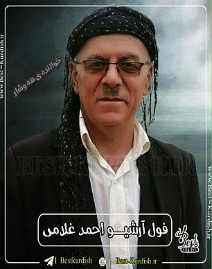 فول آلبوم احمد غلامی - 5 پوشه
