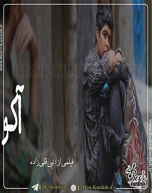 فیلم سینمایی آکو 720-فیلم سینمایی آکو کوردی