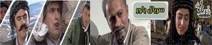 سریال طنز باور مهاباد - 15 قسمت،سریال باور مهاباد - سریال کوردی مهاباد