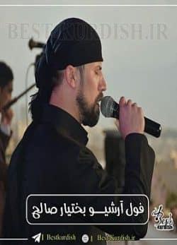 فول آلبوم بختیار صالح - 14 پوشه