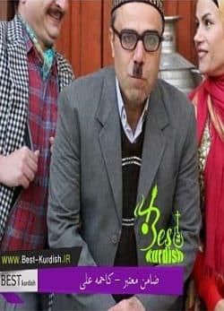 سریال طنز ضامن معتبر–کا حمه علی،سریال طنز (ضامن معتبر) – کا حمه علی ۱۳۹۹