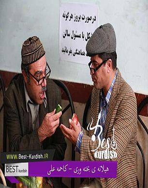 سریال هیلانه ی بخته وری-کا حمه علی،سریال طنز هیلانه ی بخته وری کا حمه علی