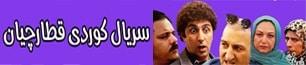 سریال کوردی محله قطارچیان - 12 قسمت،دانلود سریال کوردی محله قطارچیان