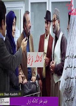 فیلم طنز کوردی کالکه ترش 720-فیلم کوردی کالکه ترش کاحمه علی