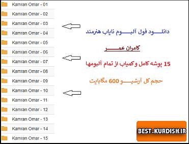 دانلود تمام آهنگهای کامران عمر – فول آلبوم کامران عمر