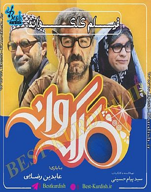 فیلم طنز کوردی کلکوانه 1 - 720-دانلود فیلم طنز کوردی کلکوانه،عابدین رضایی