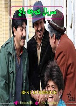 سریال طنز کوچه باخ - 18 قسمت،سریال طنز کوچه باخ،سریال کوردی کوچه باغ