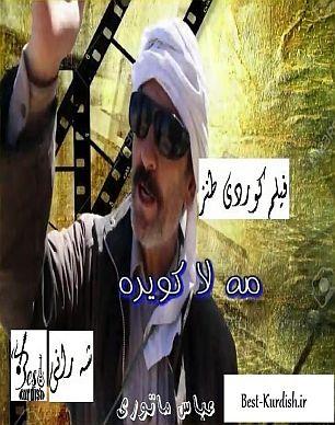 فیلم طنز ملا کویره ی شه رانی 480-دانلود فیلم سینمایی عباس ماتوری،فیلم طنز کوردی ملا کویره ی شه رانی،عباس ماتوری