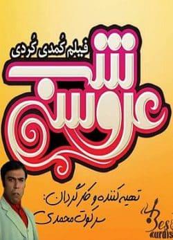 فیلم طنز شب عروسی 720 - فیلم طنز کوردی شب عروسی،شب عروسی کا حمه علی،عروسی کا حمه علی