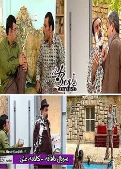 سریال طنز کوردی تاقانه - 18 قسمت،دانلود رایگان سریال تاقانه،کا حمه علی،عابدین رضایی،سریال تاقانه