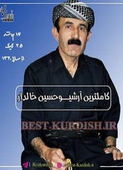 فول آلبوم حسین خالدار - 14 پوشه،فول آلبوم حسین خالدار - کاک حسین خالدار