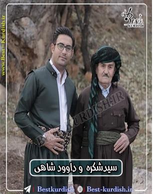 سید شکره و داوود شاهی 2021