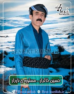 حسین خالدار-مستوره ی نازدار(2021)