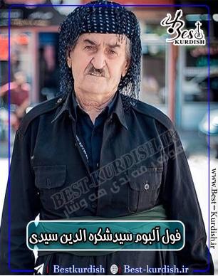 فول آلبوم نایاب سید شکره سیدی