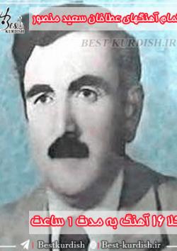 تمام آهنگهای عطا خان سعید منصور،عطا خان باشماق،عکس عطاالله خان سعید منصور باشماق