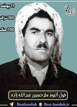 فول آلبوم ملا حسین عبدالله زاده - 11 آلبوم
