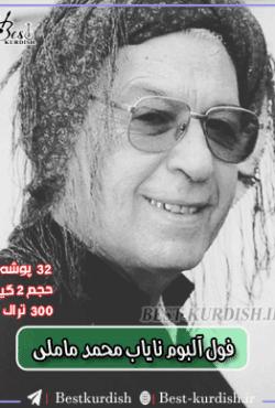 فول آلبوم نایاب محمد ماملی - 32 آلبوم