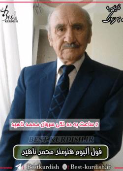 فول آلبوم محمد ناهید 20 تراک، سروان ناهید, مجموعه آلبومهای محمد ناهید